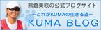 kumablog_banner.jpg